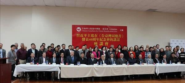 """习近平主席""""《告台湾同胞书》发表40周年纪念会的讲话""""座谈会多伦多举行"""