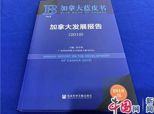 《加拿大蓝皮书:加拿大发展报告(2019)》发布会在北京举行