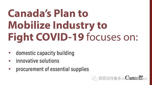 """加拿大总理特鲁多宣布启动""""加拿大产业抗击COVID-19动员计划"""""""