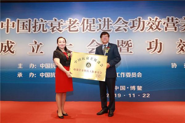 中国抗衰老促进会功效营养科技工作委员会今日成立