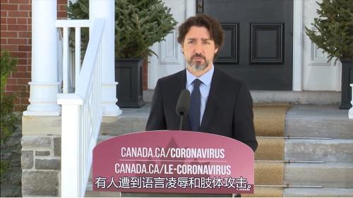 加拿大总理杜鲁多谴责针对亚裔的种族歧视