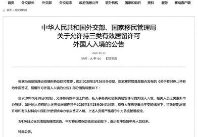 中华人民共和国外交部、国家移民管理局关于允许持三类有效居留许可外国人入境的公告