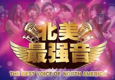 《北美最强音》电视大奖赛开始报名