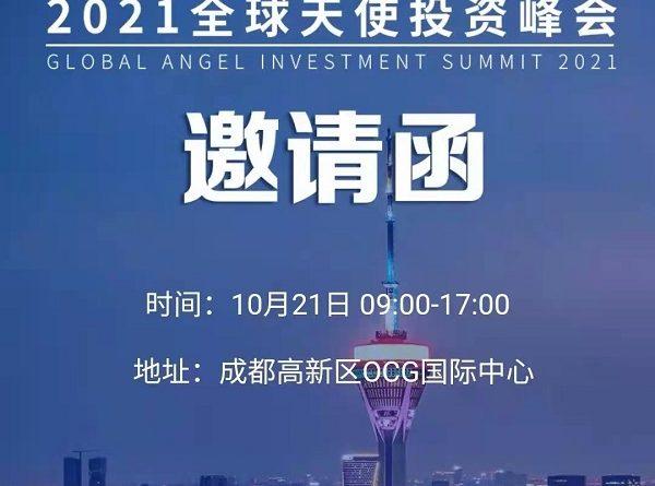 """""""2021全球天使投资峰会""""与""""2021金熊猫全球创新创业大赛颁奖典礼暨产业创新与人才发展高峰论坛""""即将举行"""