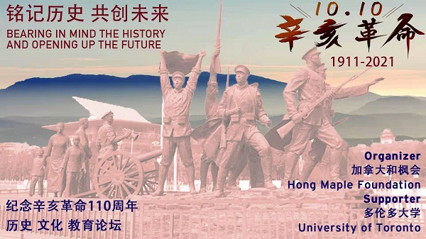天下为公 命运与共:纪念辛亥革命110周年云端论坛加拿大举行